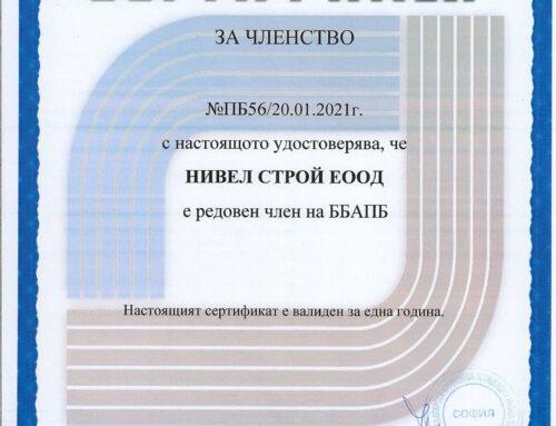Сертификат ББАПБ 2021