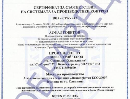 Сертификат за съответствие Булгарконтрола АД-База Сливница
